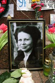 Шеремет Людмила
